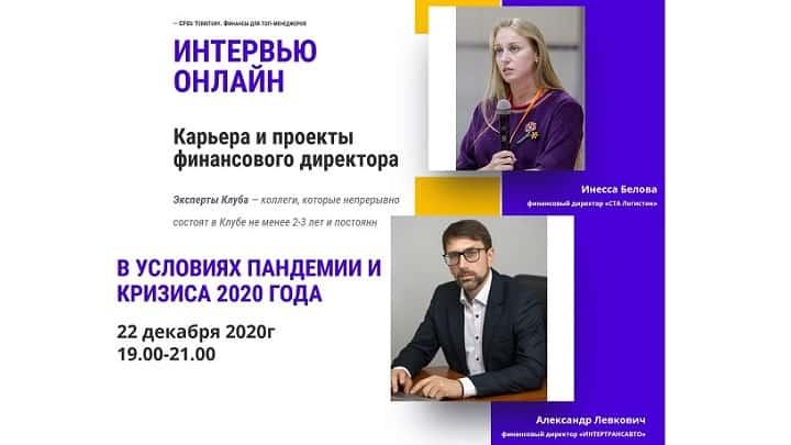 Карьера и проекты ФД в условиях пандемии и кризиса 2020 года